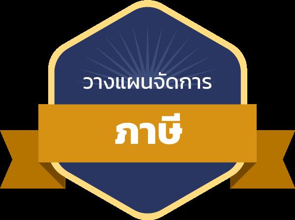 [Achievement] วางแผนจัดการภาษี