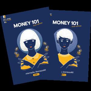หนังสือเรียน money class