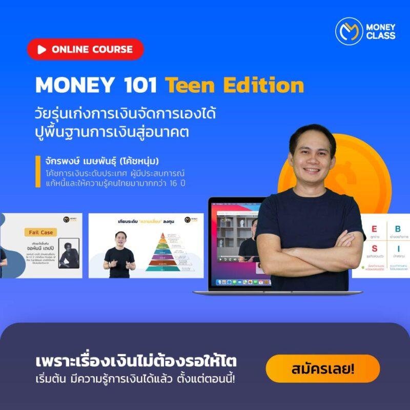 [Money Class for Student] Money 101 Teen Edition for mobile
