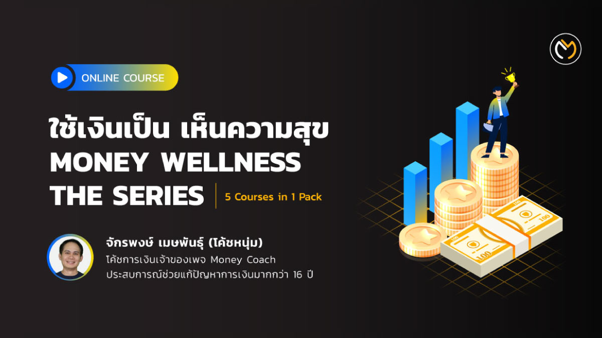 Money Wellness The Series