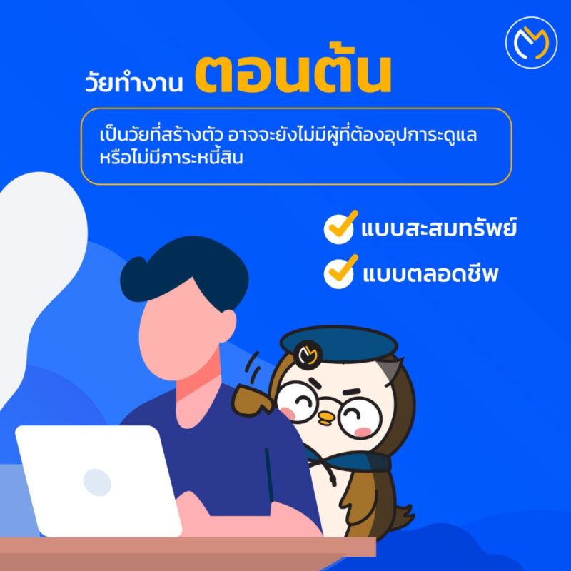 [the best types of life insurance for 3 worker life stage] วัยทำงานตอนต้น
