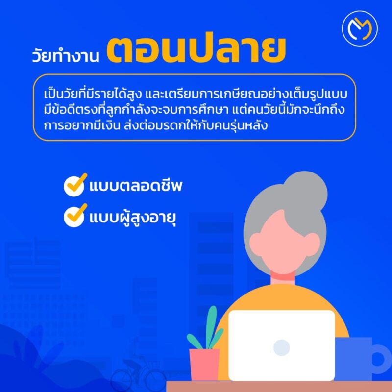 [the best types of life insurance for 3 worker life stage] วัยทำงานตอนปลาย