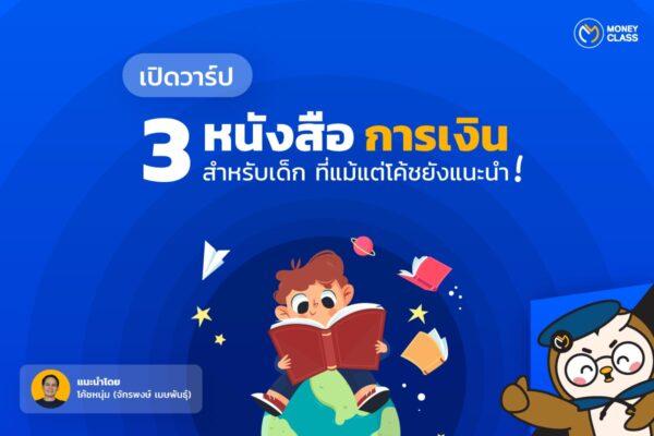 3 หนังสือการเงินสำหรับเด็ก